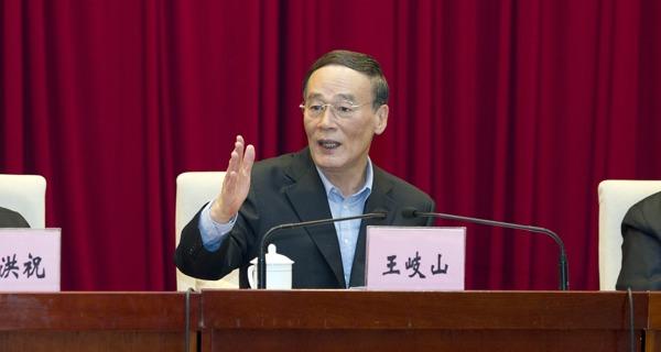 王岐山出席中央巡视工作动员部署会